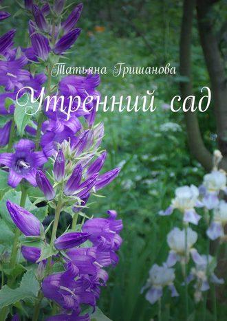 Татьяна Гришанова, Утреннийсад