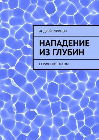 Андрей Гуринов, Нападение изглубин. Серия книг X-COM