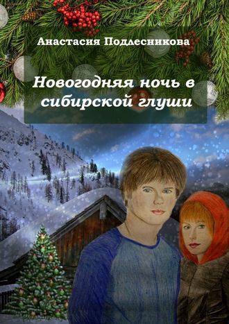 Анастасия Подлесникова, Новогодняя ночь всибирской глуши