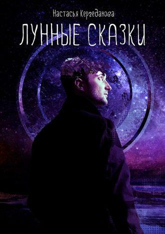 Настасья Кергеданова, Лунные сказки
