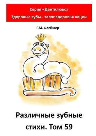 Г. Флейшер, Различные зубные стихи. Том59. Серия «Дентилюкс». Здоровые зубы – залог здоровья нации