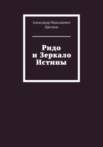 Александр Цветков, Ридо иЗеркало Истины