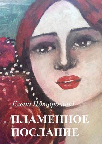 Елена Поторочина, Пламенное послание