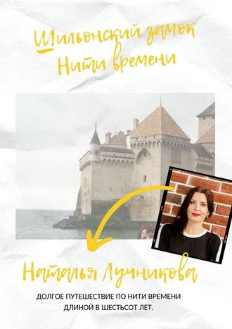 Наталья Лучникова, Шильонский замок. Нити времени
