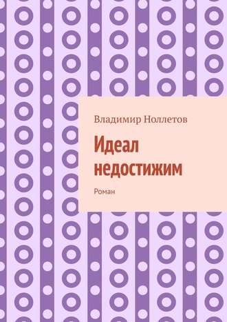 Владимир Ноллетов, Идеал недостижим. Роман