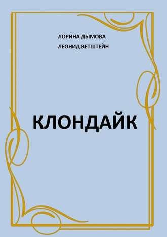 Лорина Дымова, Леонид Ветштейн, Клондайк