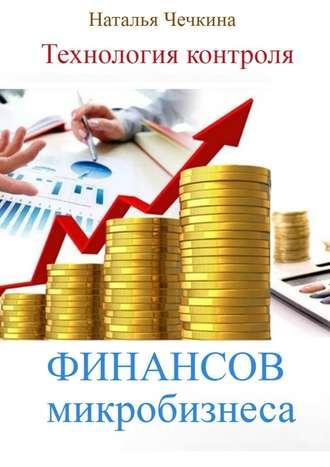 Наталья Чечкина, Технология контроля финансов микробизнеса