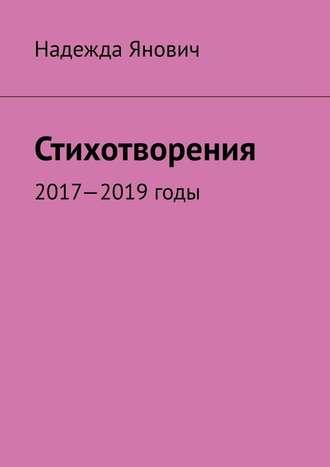 Надежда Янович, Стихотворения. 2017-2019 годы