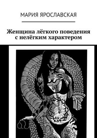 Мария Ярославская, Женщина лёгкого поведения снелёгким характером