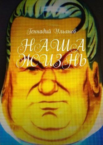 Геннадий Ульянов, Наша жизнь. Книга девятая. Часть пятая