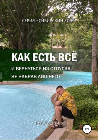 Рус Дудник, Как есть все и вернуться из отпуска, не набрав лишнего