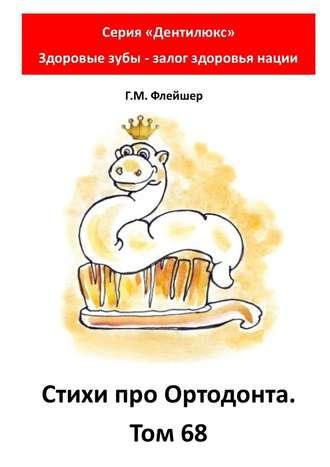 Г. Флейшер, Стихи про ортодонта. Том68. Серия «Дентилюкс». Здоровые зубы – залог здоровья нации