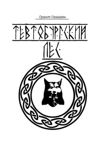 Грант Гамзаян, Тевтобургскийлес
