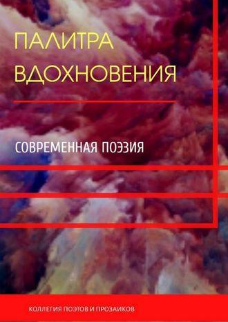 Мария Бутырская, Палитра вдохновения