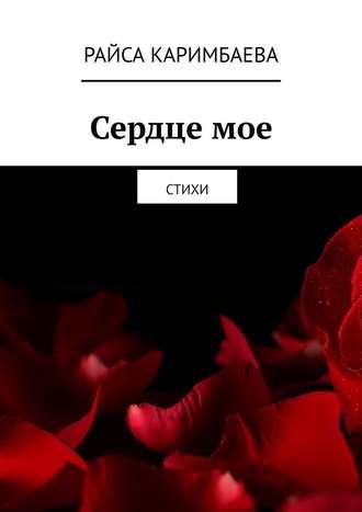 Райса Каримбаева, Сердцемое. Стихи
