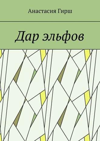 Анастасия Гирш, Дар эльфов
