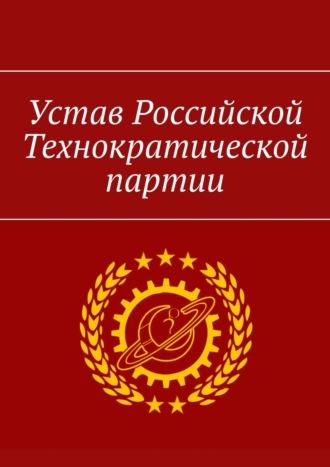 Александр Уваров, Устав Российской технократической партии