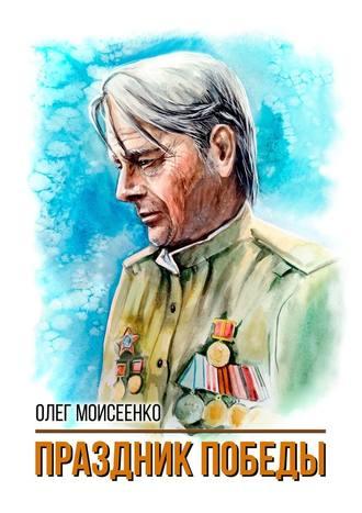 Олег Моисеенко, Праздник Победы