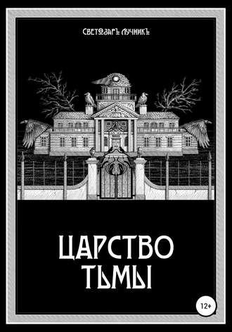 Светозаръ Лучникъ, Царство Тьмы