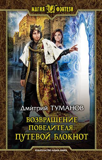 Дмитрий Туманов, Возвращение Повелителя. Книга I. Путевой блокнот