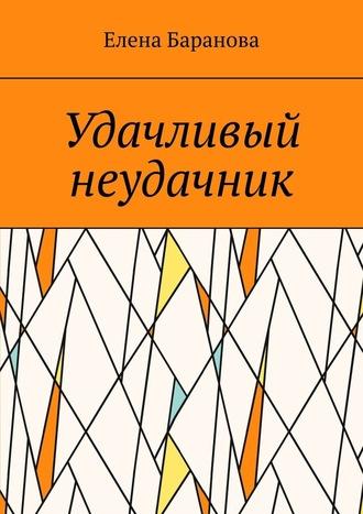 Елена Баранова, Удачливый неудачник