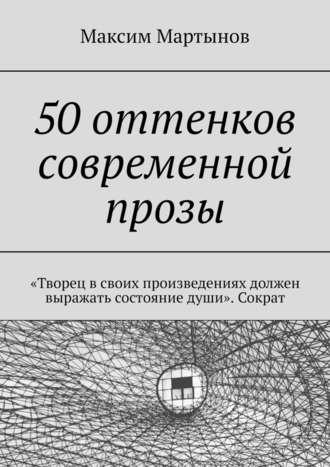Максим Мартынов, 50оттенков современной прозы. «Творец всвоих произведениях должен выражать состояние души». Сократ