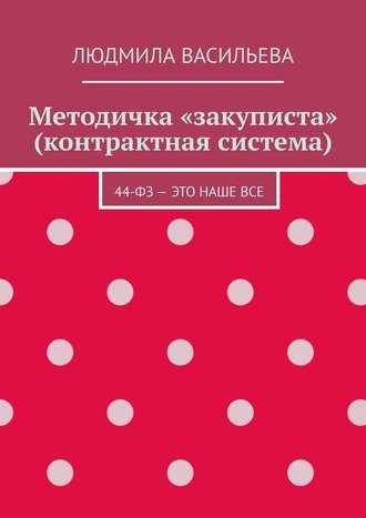 Людмила Васильева, Методичка «закуписта» (контрактная система). 44-ФЗ – это наше все