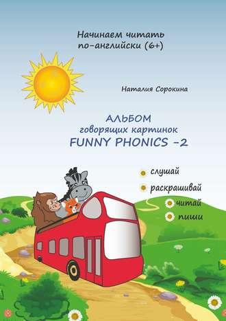 Наталия Сорокина, Альбом говорящих картинок FUNNY PHONICS-2