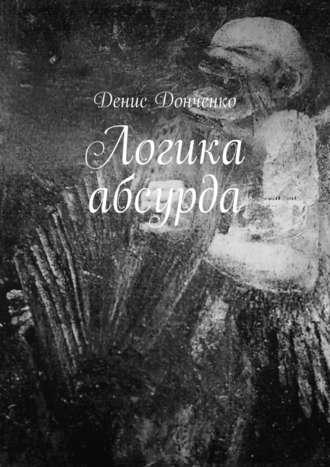 Денис Донченко, Логика абсурда