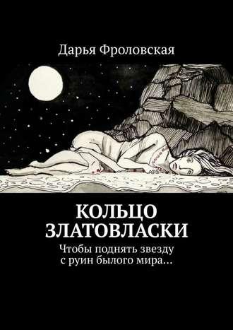 Дарья Фроловская, Кольцо Златовласки. Чтобы поднять звезду сруин былого мира…