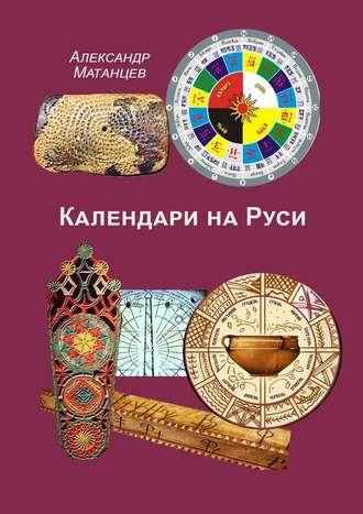 Александр Матанцев, Календари наРуси