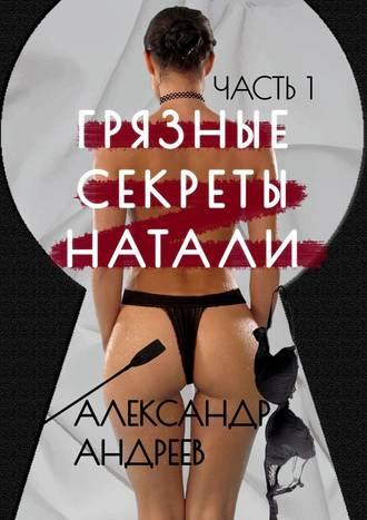 Александр Андреев, Грязные секреты Натали. Часть 1