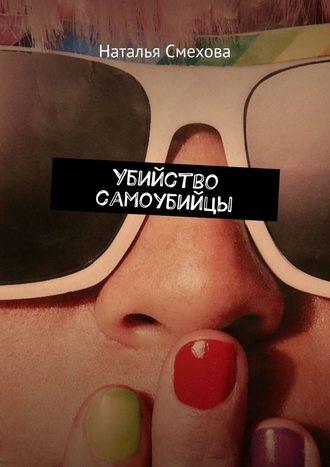 Наташа Смехова, Убийство самоубийцы