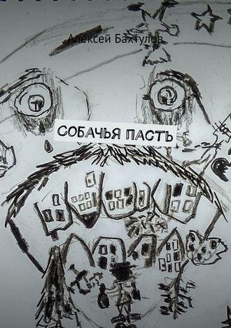 Алексей Бахтулов, Собачья пасть