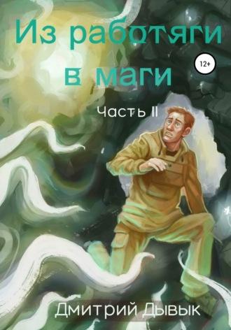 Дмитрий Дывык, Из работяги в маги. Часть 2