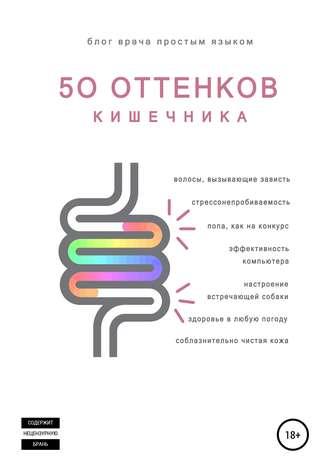 Евгения Аршавская, Сергей Шейников, 50 оттенков кишечника