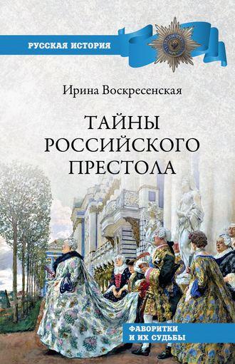 Ирина Воскресенская, Тайны российского престола. Фаворитки и их судьбы