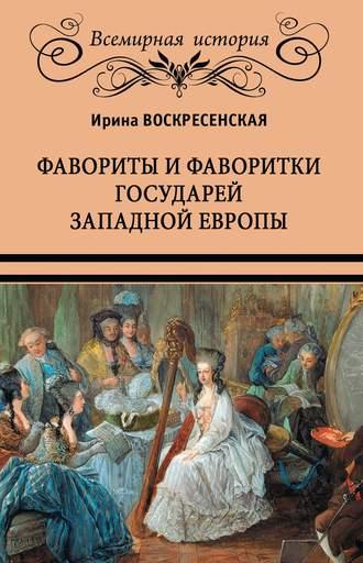 Ирина Воскресенская, Фавориты и фаворитки государей Западной Европы