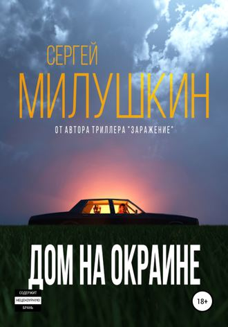 Сергей Милушкин, Дом на окраине