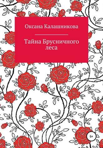Оксана Калашникова, Тайна Брусничного леса