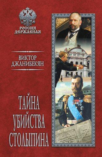 Виктор Джанибекян, Тайна убийства Столыпина