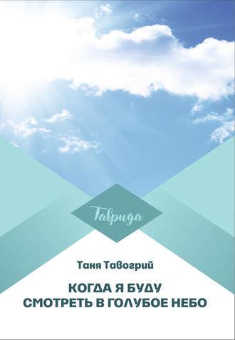 Таня Тавогрий, Когда я буду смотреть в голубое небо