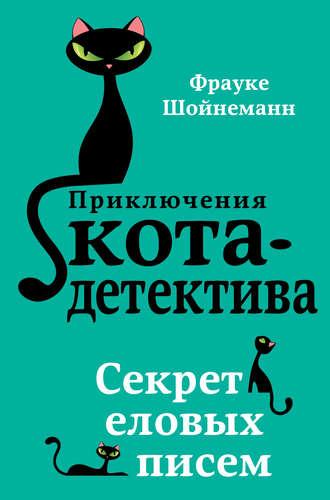 Фрауке Шойнеманн, Секрет еловых писем