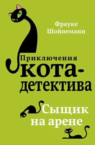 Фрауке Шойнеманн, Сыщик на арене