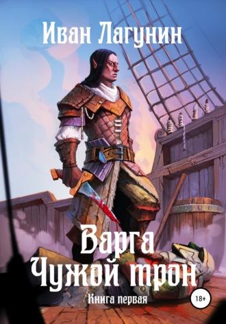 Иван Лагунин, Варга. Чужой трон. Книга первая