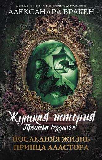 Александра Бракен, Последняя жизнь принца Аластора