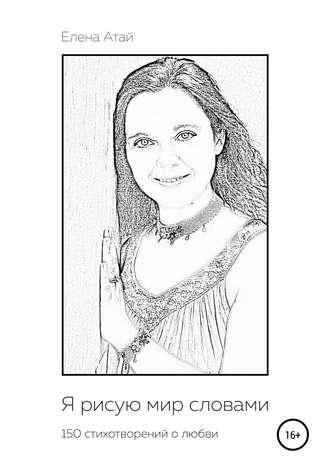 Елена Атай, Я рисую мир словами