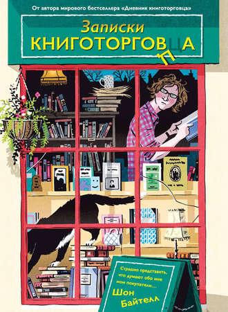 Шон Байтелл, Записки книготорговца