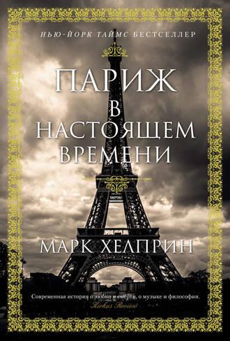 Марк Хелприн, Париж в настоящем времени