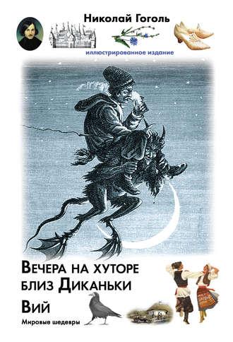 Николай Гоголь, Вечера на хуторе близ Диканьки. Вий